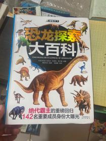探秘天下 恐龙探索大百科