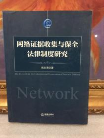 网络证据收集与保全法律制度研究