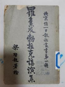 罗素及勃拉克讲演集(下册)北京惟一日报社丛书第一种 民国7年初版