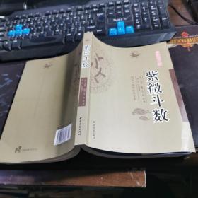 周易与堪舆经典文集 :最新增订版紫微斗数   16开