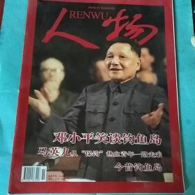 人物2010-11 邓小平笑谈钓鱼岛