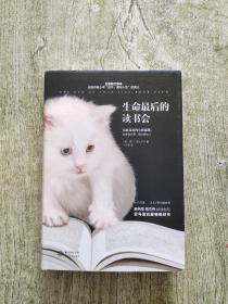 生命最后的读书会(内有一页破裂)