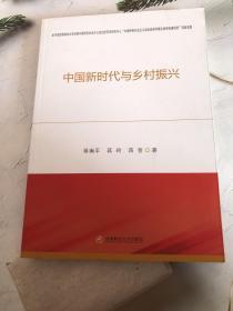 中国新时代与乡村振兴