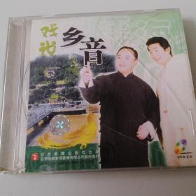 【音乐】王海 戏说乡音 (CD)