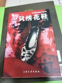 一只绣花鞋