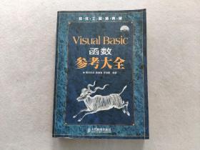 Visual Basic函數參考大全