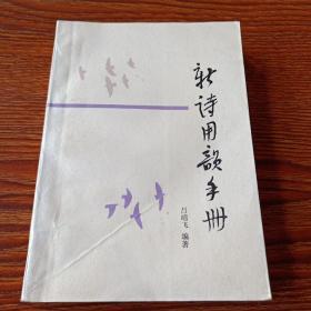 新诗用韵手册