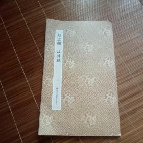 赵孟頫洛神赋(折叠装)