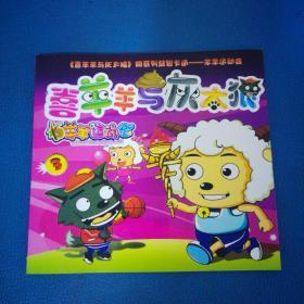 卡通故事画册喜羊羊与灰太狼3