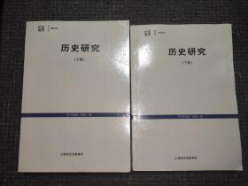 历史研究(上下卷)【影印本,品好,印刷清晰,介意慎拍!!】
