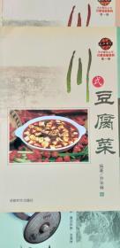 川式豆腐菜