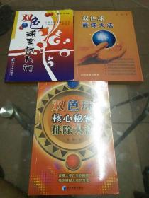 双色球 蓝球大法+双色球实战入门+双色球核心秘密与排除大法(3册合售)