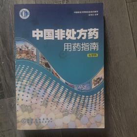 中国非处方药用药指南:化学药