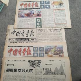 90年中国质量报5张合售