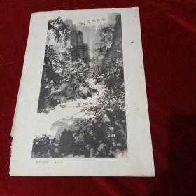 8开文革前后老画片(印刷品):《秦岭风光》秦岭云作