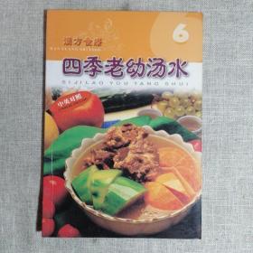 《汉方食疗 6 四季老幼汤水(中英对照)》