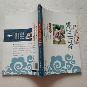 唐诗三百首 影响孩子一生的国学启蒙经典(注音彩图版)