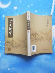 中华传统伦理道德教育丛书:古文读本【书内干净】