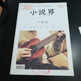 小说界(小夜曲)