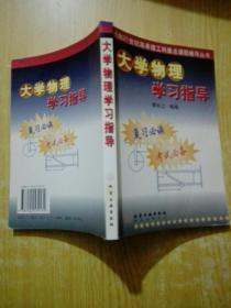面向21世纪高等理工科重点课程辅导丛书:大学物理学习指导