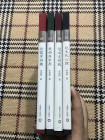 【包邮】李泽厚旧说四种(精装本)4册全  品相自鉴