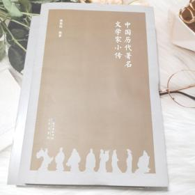 中国历代著名文学家小传
