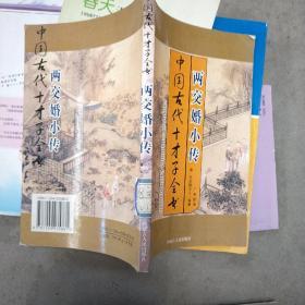 中国古代十才子全书.两交婚小传