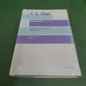 现代教育和古典文学:艾略特文集·论文
