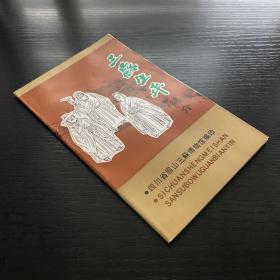 三苏生平简介