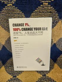 改变1% 人生从此大不同