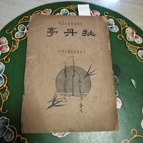 中国古典名著,(牡丹亭),纪兰香标点,周梦蝶校阅,民国二十四年七月,大达图书供应社刊行,
