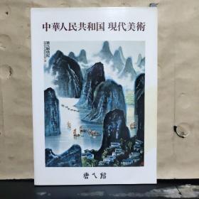 中华人民共和国 现代美术