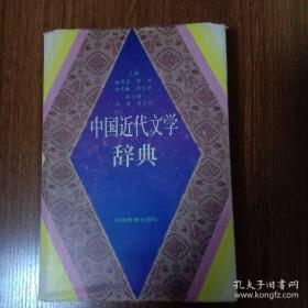 中国近代文学辞典
