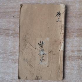 清    绘图增批麟儿报【卷三】8-11回