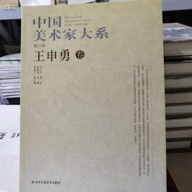 中国美术家大系 王申勇卷 工笔动物,16开37页定价30元,包邮价15元一本,欢迎代理转发