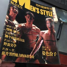 男体健康特刊(魅力先生)