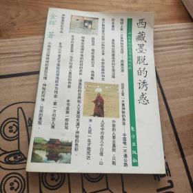 西藏墨脱的诱惑:神秘奇险的高原边地之旅