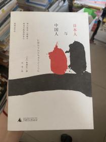 日本人与中国人 定价46元