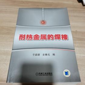 耐热金属的焊接(内页干净)