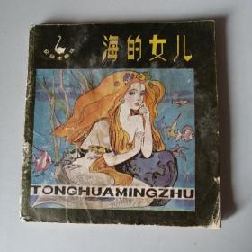 海的女儿  连环画 1988年版 (丹麦) 安 徒 生 原 著   王  永  耀  改  编  一版一印