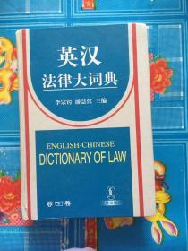 英汉法律大词典