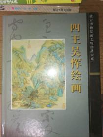 四王吴恽绘画 无盒