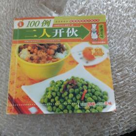 健康百味:巧做面食100例