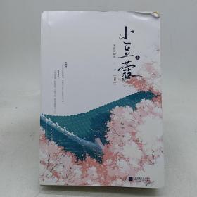 小豆蔻(全2册)