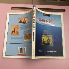 郑和下西洋:1421中国发现世界(插图典藏)【实物拍照现货正版】