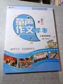 童声作文学本 童声作文实验基地专用 小学五段中级