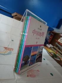 写给儿童的中国地理(4本合售)
