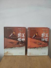 奥运辉煌丛书(第一  三)2本合售