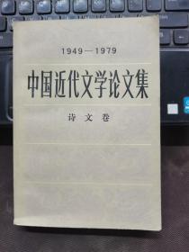 1949-1979中国近代文学论文集:诗文卷