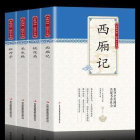 全4册 长生殿牡丹亭桃花扇西厢记插图版原版古白话含注释